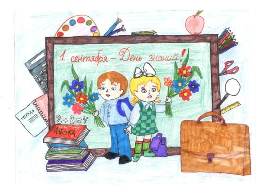 плакат к дню знаний нарисовать симпсонов